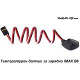 Температурен сензор за зарядно Imax B6, B8